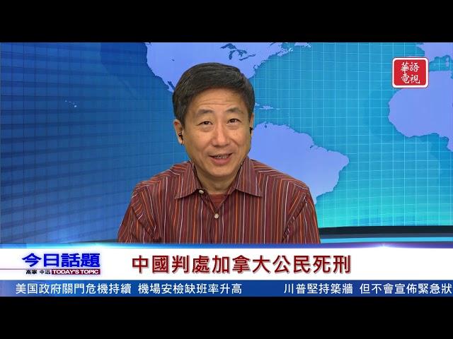 今日話題 - 中國判處加拿大公民死刑 011519