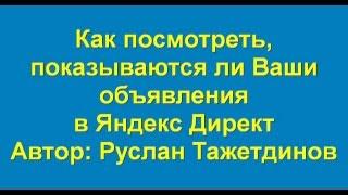 как проверить показ объявлений в Яндекс Директ