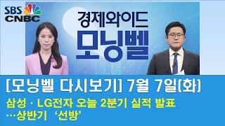 [모닝벨 다시보기] 삼성·LG전자 오늘 2분기 실적 발표…상반기 '선방'_2020년 7월 7일(화)