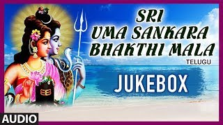 Sri Uma Sankara Bhakthi Mala | Parupalli Ranganath | Lord Shiva Telugu Devotional Songs