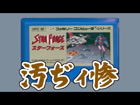 [FC] スターフォース(1985年) / STAR FORCE [NES]