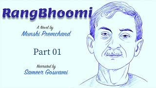 RangBhoomi by Munshi Premchand Part 01 रंगभूमि भाग ०१ लेखक मुंशी प्रेमचंद