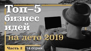 14 серия. ТОП-5 Бизнес ИДЕЙ на ЛЕТО. Часть 2
