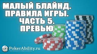 Покер обучение | Малый блайнд. Правила игры. Часть 5. Превью