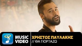 χρήστος παυλάκης θα γιορτάζω   christos pavlakis tha giortazo official music video hd