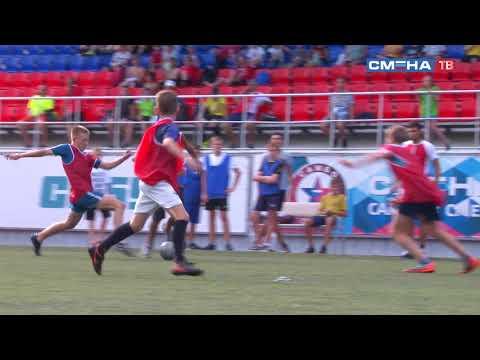 Турнир по футболу на переходящий кубок Всероссийского детского центра «Смена»