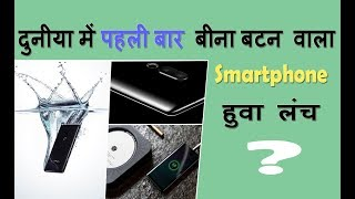 Worl'd First Without Any Physical Buttons Smartphone | बीना बटन का पहला Mobile | By Digital Bihar
