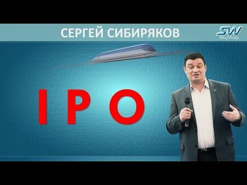 Sky Way Что такое IPO Sky Way? Закрытие корневой программы
