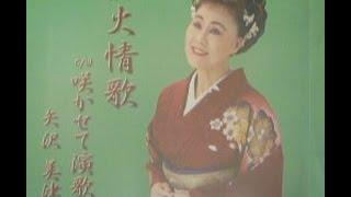 「咲かせて演歌花」 歌/矢沢美津子    [ENKA SONG  OF  JAPAN]