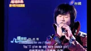 20110205 超級偶像 18.楊培安:I'll be there for you