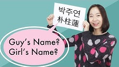 How Korean Names Work [TalkToMeInKorean]