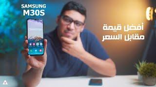 Samsung M30s | افضل قيمة مقابل السعر من سامسونج