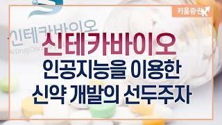 신테카바이오, 인공지능을 이용한 신약 개발의 선두주자 …