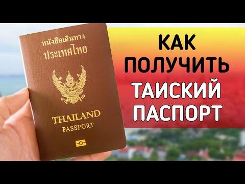 Как получить вид на жительство в тайланде гражданину россии