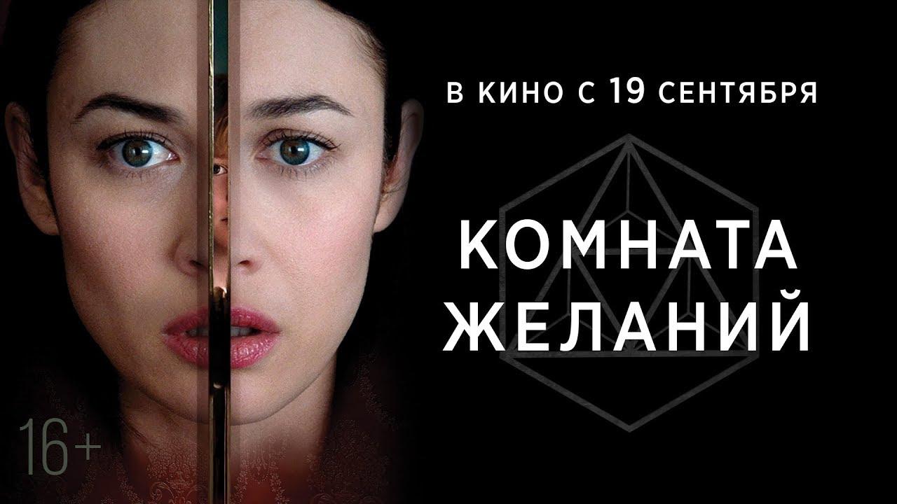 Комната желаний в кино, октябрь 2019, афиша Симферополя