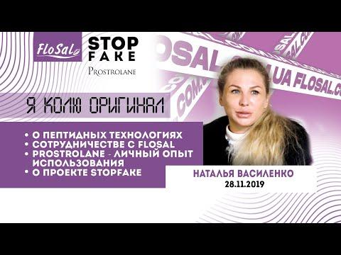 Я колю оригинал💉- Наталья Василенко(28.11.2019) О пептидах и личном опыте использования Prostrolane