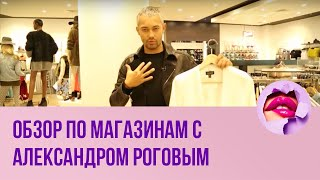 Обзор по магазинам с Александром Роговым. Reserved, Top Shop, Mango