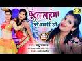 #VIDEO_SONG_2020 - छूटता लहँगा से गर्मी हो - Preeti Maurya | का सबसे खतरनाख BHOJPURI SONG 2020 | PV Mix Hindiaz Download
