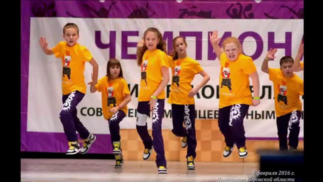 Школа Танцев для Детей, Lemon, Соревнования | фитнес танцы для похудения киров