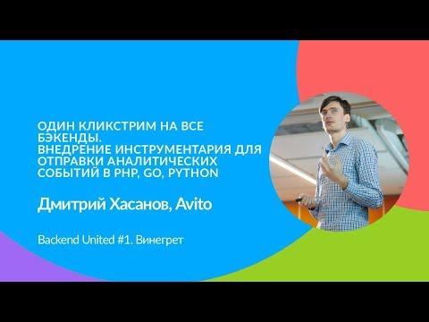 Один кликстрим на все бэкенды | Дмитрий Хасанов