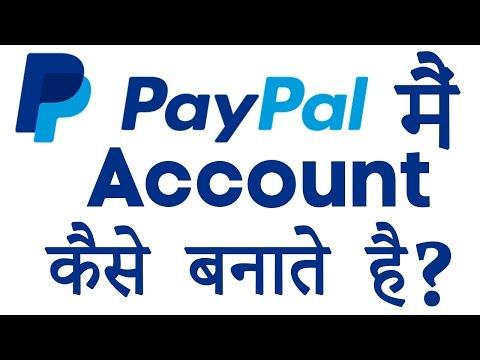 How To Make PayPal Account Step By Step [India - Hindi]