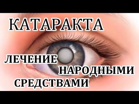 ЛЕЧЕНИЕ КАТАРАКТЫ БЕЗ ОПЕРАЦИИ НАРОДНЫМИ СРЕДСТВАМИ!!!!!!!!