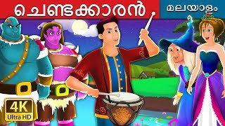 The Drummer Story  Malayalam Cartoon  Malayalam Fairy Tales