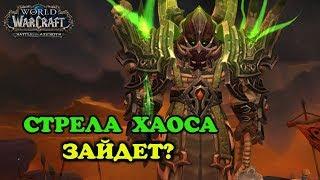 PVP/PVE КОНТЕНТ WOW BFA ЧЕРНОКНИЖНИК