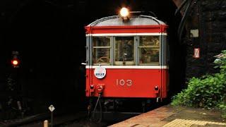箱根登山鉄道モハ1形103+107+108 462レ 普通 箱根湯本行き 箱根登山鉄道線 塔ノ沢駅 入線