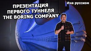 Илон Маск: Презентация первого туннеля The Boring Company |19.12.18| (На русском)