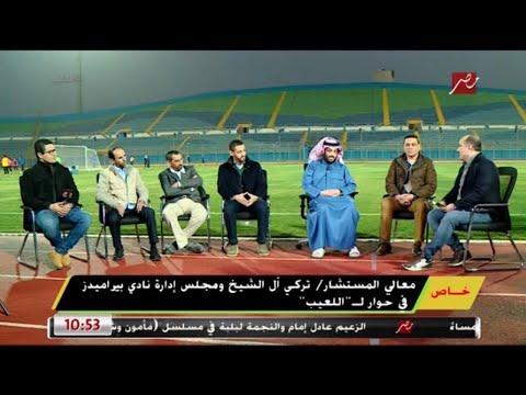 تركي آل الشيخ وكلاء لاعبين اعتبروني كالمجنون لأنى استثمرت في مصر