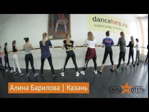 Смотреть клип Мастер-класс Алины Бариловой | Jazz-funk | Танц-Отель