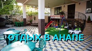 видео отдых джемете гостевые дома