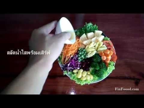 สลัดน้ำใสผักผลไม้