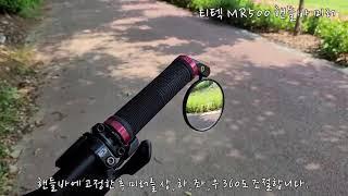 MR500 핸들바 미러 자전거 오토바이 킥보드 전동 킥…