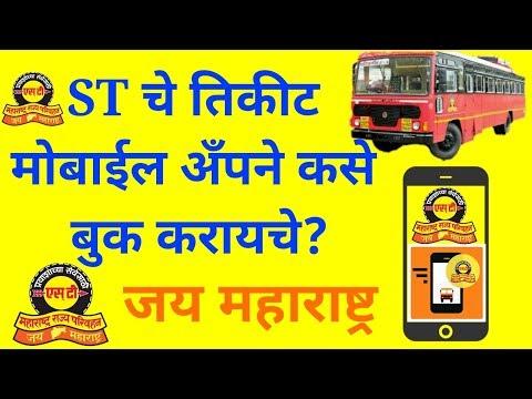 How to book ST (msrtc) ticket online by mobile App?     ऑनलाईन ST चे तिकीट मोबाईलने कसे काढाल?