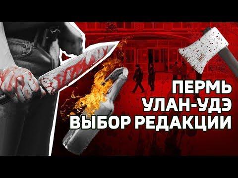 Как российские телеканалы освещали нападения на школы в Перми и Улан-Удэ? // Алексей Казаков