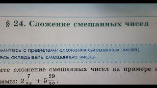 Казахстанский учебник. 5 класс. 24 раздел. Теория