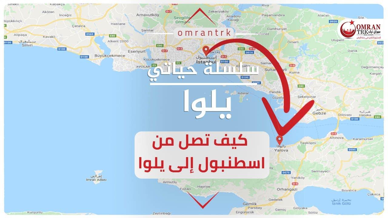 كيف تصل من إسطنبول الى يلوا Youtube