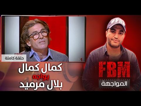 المواجهة FBM : كمال كمال في مواجهة بلال مرميد  (حلقة كاملة)