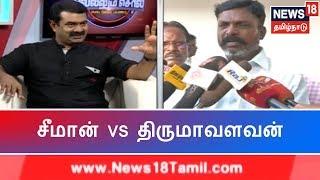 நாம் தமிழர் சீமான் | Naam Tamilar Seeman Videos
