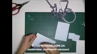 Мастер-класс - Как сделать открытку своими руками (ЛЕГКО) от интернет-магазина Scrapmaniaki.com.ua