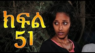 Meleket  (መለከት) - Episode 51 | Amharic drama