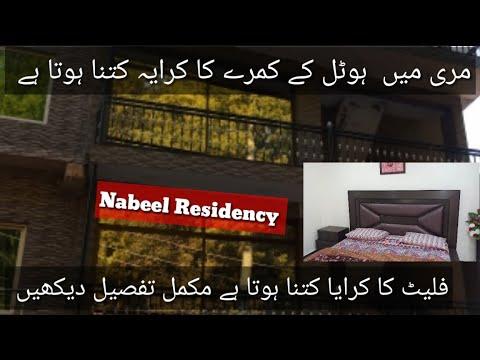 Murree Hotel Room Rent|Murree Hotel Room Rent Price|Bhurban Hotel Murree Pakistan