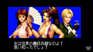 [TAS]ARCADE The King of Fighters '94- Women Fighters Team