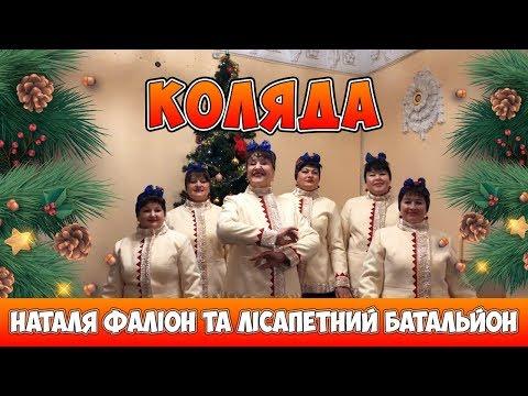 Коляда - Наталя