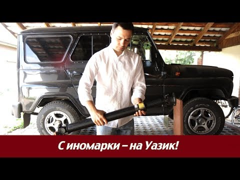 #25. UAZ Hunter without vibrations? Yes sir!