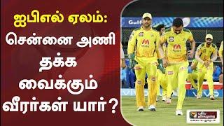 ஐபிஎல் ஏலம்: சென்னை அணி தக்க வைக்கும் வீரர்கள் யார்?   Chennai Super Kings   IPL