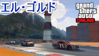 GTA5 ホットリングレース:エル・ゴルド thumbnail