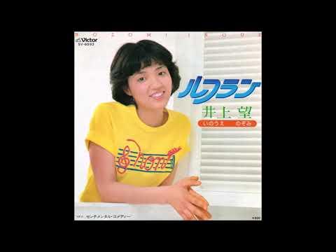 井上望 - ルフラン (1979)